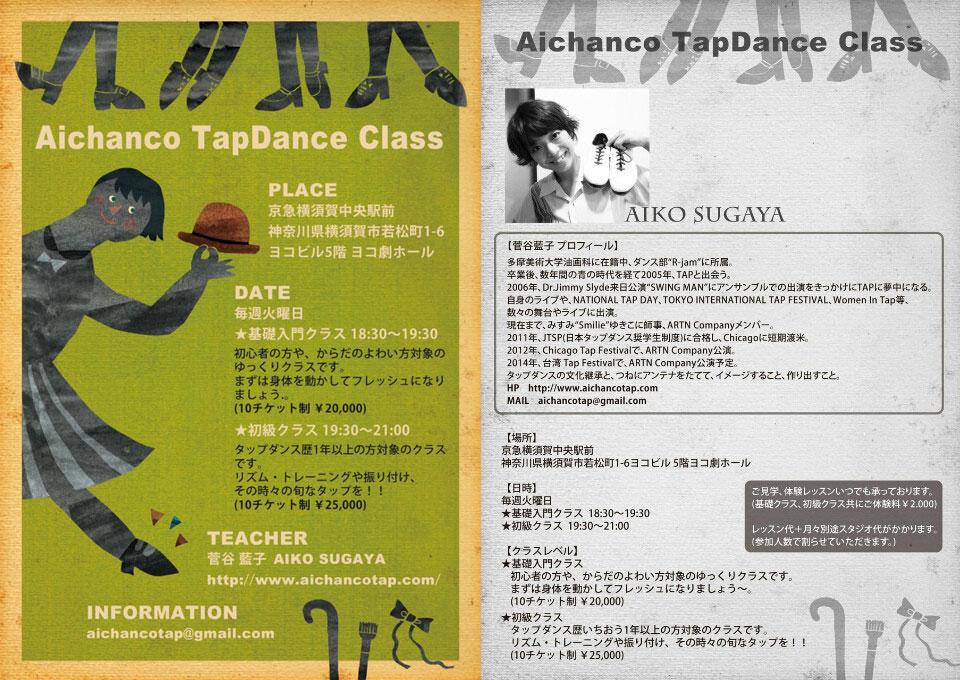 横須賀タップダンスクラス@横須賀中央 ≪ヨコ劇ホール≫