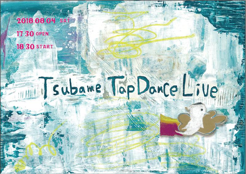2018.08.04(sat) ≪Tsubame Tap Dance Live≫@燕食堂