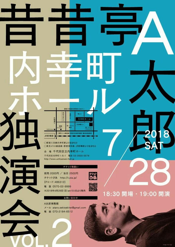 2018.07.28 (sat.) 「昔昔亭A太郎独演会Vol.2」@内幸町ホール