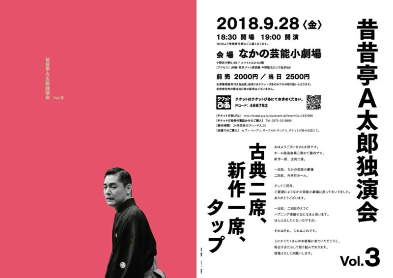2018.09.28 (Fri.) 「昔昔亭A太郎独演会Vol.」@なかの芸能小劇場