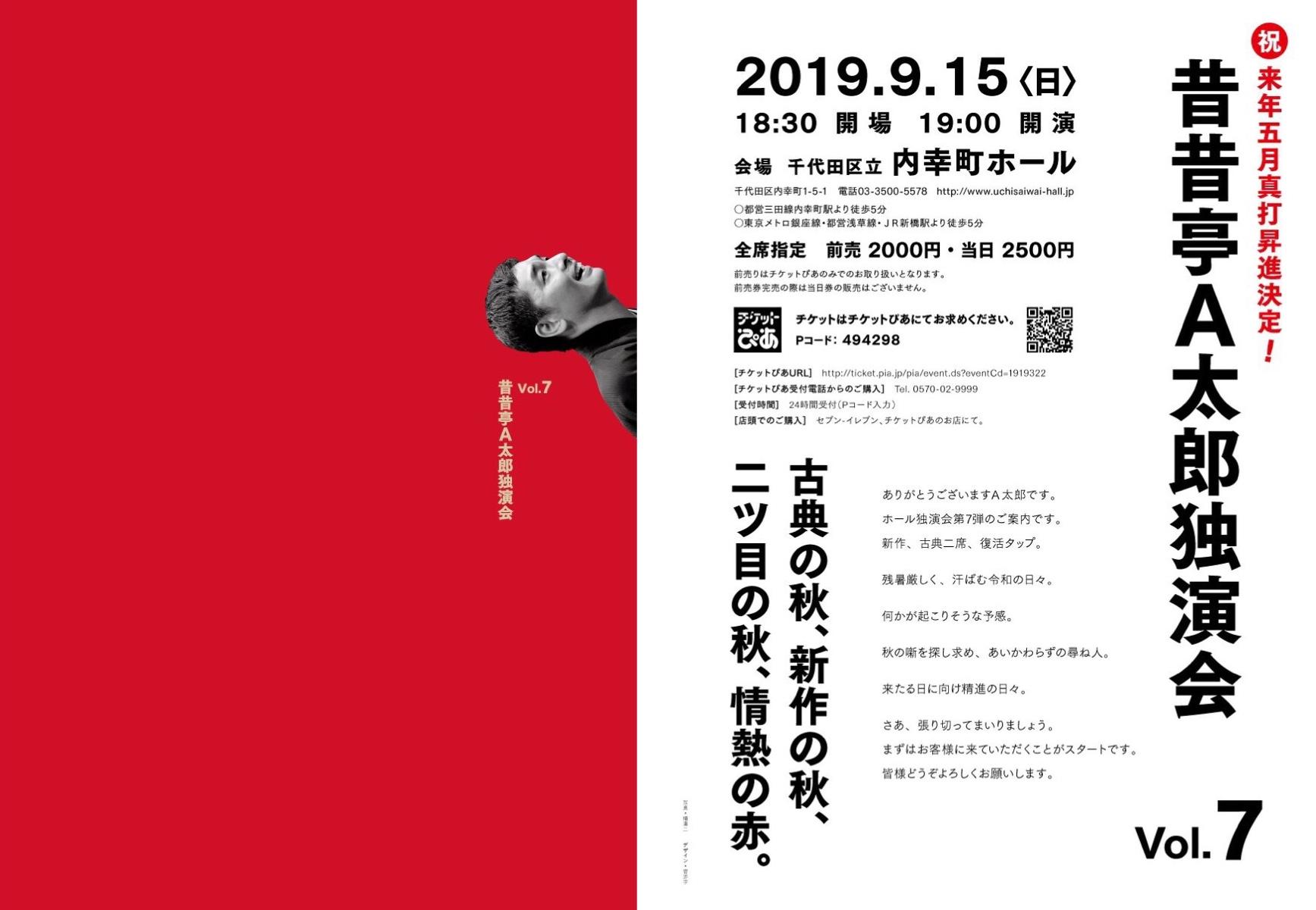 2019.09.15 (Sat.)「昔昔亭A太郎独演会 Vol.7」@内幸町ホール・タップダンスで出演します。
