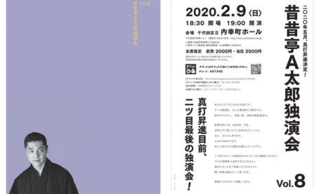 2020.02.02 (Sun.) 「昔昔亭A太郎独演会 Vol.8」@内幸町ホール・タップダンスで出演します。